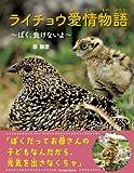 ライチョウ愛情物語〜ぼく、負けないよ〜 (Parade books) 画像