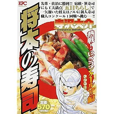 将太の寿司 熱戦! いざコンクールへ!!編 アンコール刊行!! (講談社プラチナコミックス)