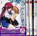 グリザイアの果実 ~サンクチュアリフェローズ~ コミック 1-4巻セット (チャンピオンREDコミックス)