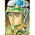 隊務スリップ 3 (ビッグコミックス)