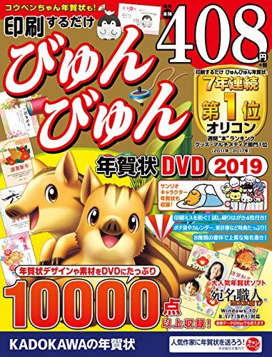 印刷するだけ びゅんびゅん年賀状 DVD 2019...