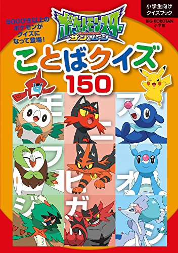 ポケットモンスター サン&ムーン ことばクイズ150 (ビッ...