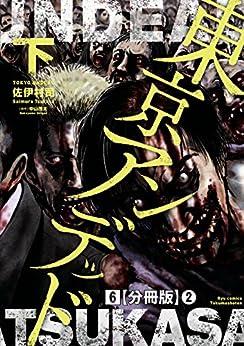 東京アンデッド 第01-02巻 [Tokyo Undead vol 01-02]