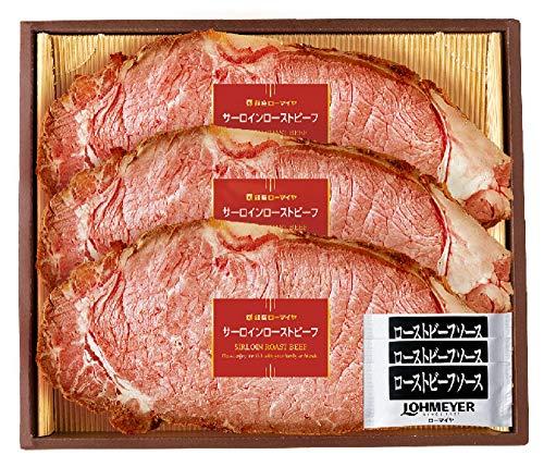 [ローマイヤ ] ギフト サーロイン ローストビーフ 詰め合わせ ソース付| 送料無料 詰合せ ステーキ 食品 肉 お肉 スターゼン