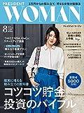 PRESIDENT WOMAN(プレジデントウーマン) 2018年8月号