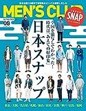 メンズクラブ 2015年 08月号 [雑誌]