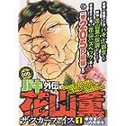 バキ外伝花山薫ザ・スカーフェイス 1 (秋田トップコミックスW)