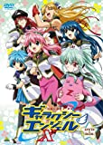 EMOTION the Best ギャラクシーエンジェルX DVD-BOX[BCBA-3811][DVD]