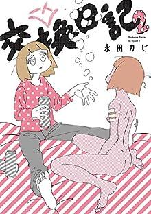 [永田カビ] 一人交換日記 第01-02巻