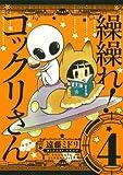 繰繰れ!コックリさん(4) (ガンガンコミックスJOKER)