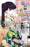 古見さんは、コミュ症です。 6 (少年サンデーコミックス)