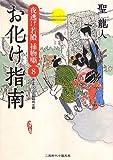 お化け指南 夜逃げ若殿 捕物噺8 (二見時代小説文庫)