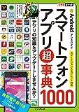 できるポケット Androidスマートフォンアプリ超事典1000 スマートフォン&タブレット対応 できるポケットシリーズ