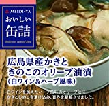 明治屋 おいしい缶詰 広島県産かきときのこのオリーブ油漬(白ワイン&ハーブ風味) 90g