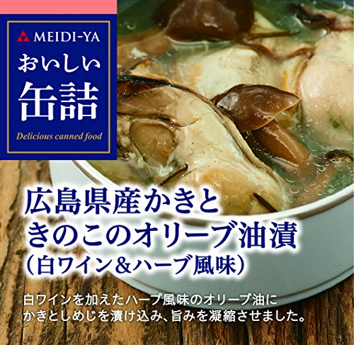 明治屋 おいしい缶詰 広島県産かきときのこのオリーブ油漬 白ワイン&ハーブ風味 1個 90g