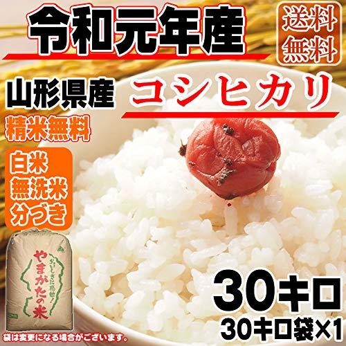 令和元年度 山形県産 コシヒカリ 玄米 お好み精米 (無洗米に精米, 玄米 30kg)