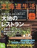 北海道生活 2012年 10月号 [雑誌] 画像
