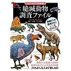 「もしも?」の図鑑 絶滅動物 調査ファイル