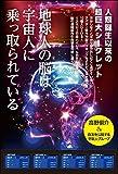 人類誕生以来の超巨大シークレット 地球人の脳は宇宙人に乗っ取られている