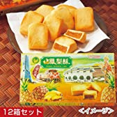 台湾パイナップルケーキ12箱セット