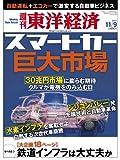週刊 東洋経済 2013年 11/9号 [雑誌]