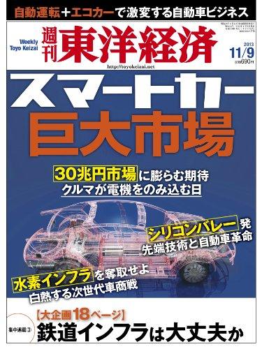 週刊 東洋経済 2013年 11/9号 [雑誌]の詳細を見る