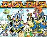 エスパークス   コミック 全2巻  完結セット