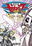 冥王計画ゼオライマーΩ 9 (リュウコミックス)
