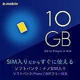 日本通信 b-mobile 10GBプリペイド(SB/iPhone用ナノ) BS-IPNPC-10G1MN