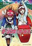 ローリング☆ガールズ 1 (コミックブレイド)