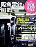 週刊歴史でめぐる鉄道全路線 no.11―大手私鉄 阪急電鉄 1 (週刊朝日百科)