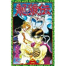 龍狼伝(2) (月刊少年マガジンコミックス)