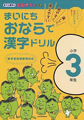 まいにちおならで漢字ドリル 小学3年生