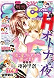 Sho-Comi 増刊 2016年6月15日号(2016年6月15日発売) [雑誌]