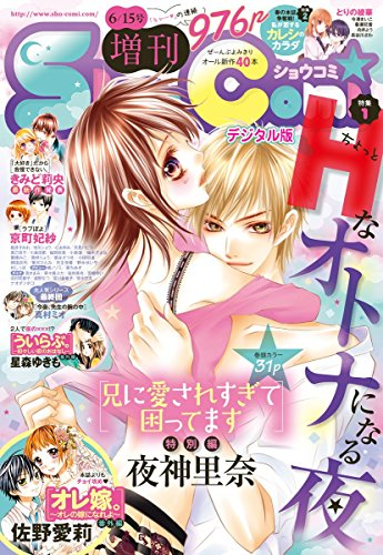 Sho-Comi 増刊 2016年6月15日号(2016年6月15日発売) [雑誌] (Sho-comi)