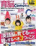 育脳Comoキッズ 英語編―2~10才は英語脳がぐんぐん育つ ! (主婦の友生活シリーズ)