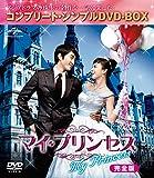 マイ・プリンセス 完全版 (コンプリート・シンプルDVD-BOX5,000円シリーズ)(期間限定生産)