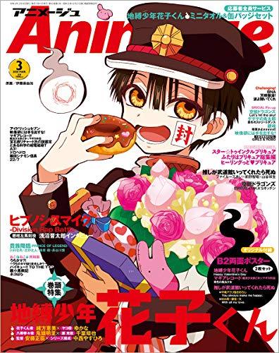 Animage(アニメージュ) 2020年 03 月号 [雑誌]