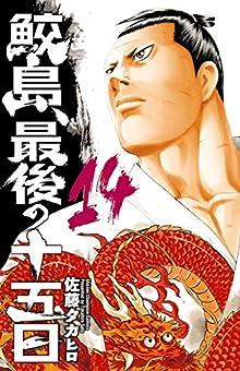 鮫島、最後の十五日 第01-14巻 [Samejima, Saigo no Juugonichi vol 01-14]