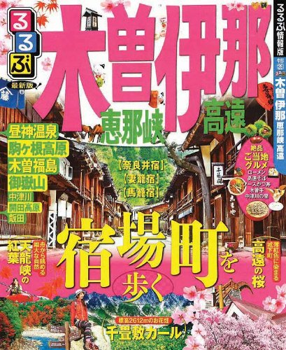 るるぶ木曽 伊那 恵那峡 高遠 (国内シリーズ)