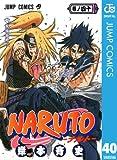 NARUTO―ナルト― モノクロ版 40 (ジャンプコミックスDIGITAL)