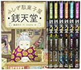 ふしぎ駄菓子屋銭天堂(全7巻セット)