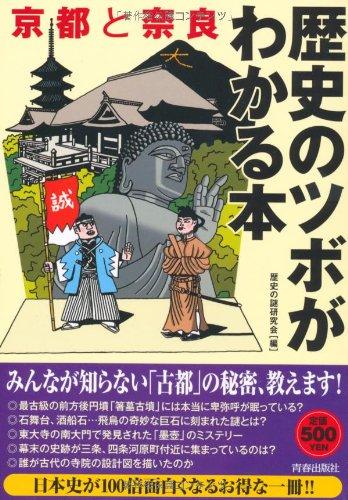 京都と奈良 歴史のツボがわかる本 (ワンコインブックス)