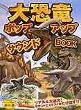 大恐竜ポップアップサウンドBOOK 画像