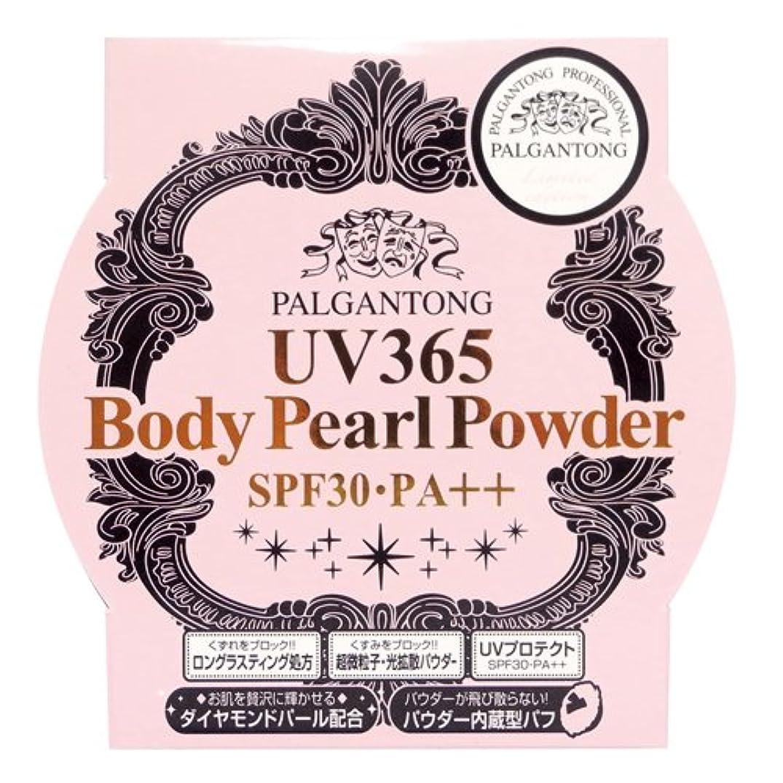 最適成長する求人パルガントン UV365 ボディパールパウダーR (9.5g)