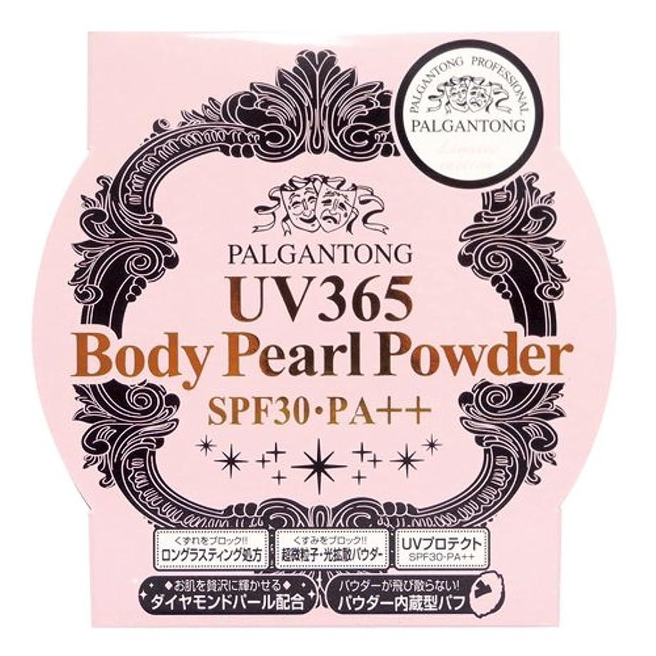 同等の罰するピルパルガントン UV365 ボディパールパウダーR (9.5g)