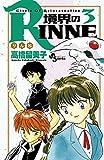 境界のRINNE(3) (少年サンデーコミックス)
