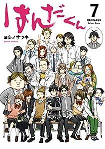はんだくん 7巻 (デジタル版ガンガンコミックス)