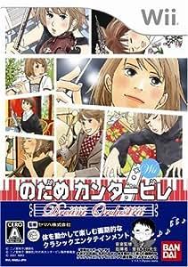 のだめカンタービレ ドリーム☆オーケストラ 特典 グランドピアノ型BOX付き - Wii