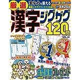厳選漢字ジグザグ120問VOL.12 (MSムック)